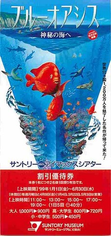 ブルーオアシス 神秘の海へ(割引券)