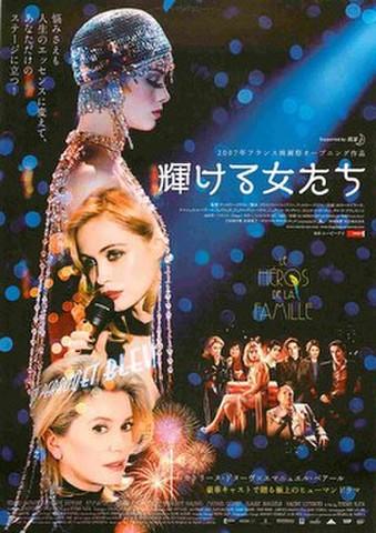 映画チラシ: 輝ける女たち