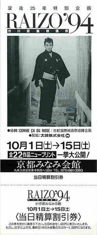 没後25年特別企画RAIZO'94 市川雷蔵映画祭(割引券・単色)