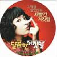韓国チラシ063: 甘い嘘