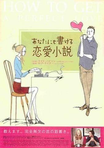 映画チラシ: あなたにも書ける恋愛小説