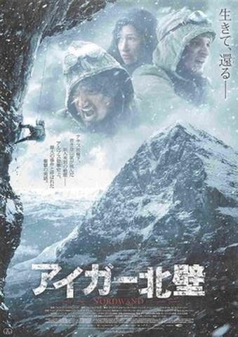 映画チラシ: アイガー北壁