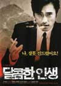 韓国チラシ719: 甘い人生