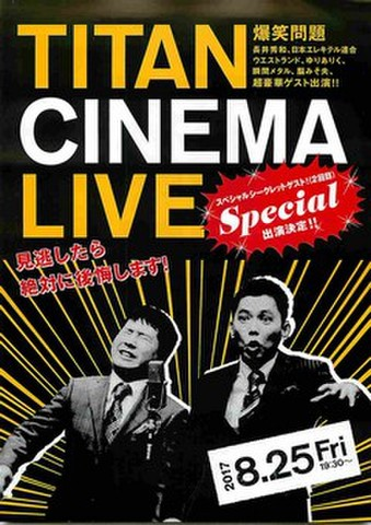 映画チラシ: TITAN CINEMA LIVE(右下:2017 8.25)
