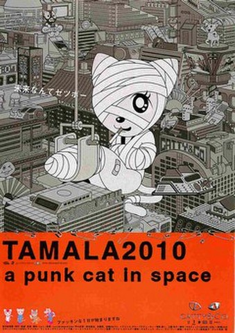 映画チラシ: TAMALA2010 a punk cat in space