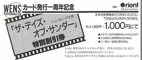 デイズ・オブ・サンダー(単色・NEWS TATEMACHI)