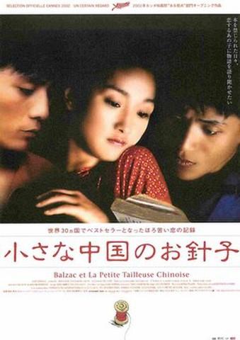 映画チラシ: 小さな中国のお針子(3人)