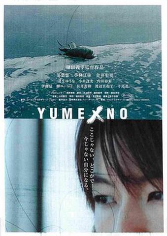 映画チラシ: YUMENO ユメノ