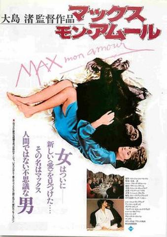 映画チラシ: マックス・モン・アムール