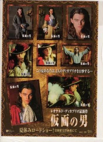 映画チラシ: 仮面の男(小型・ステッカー)