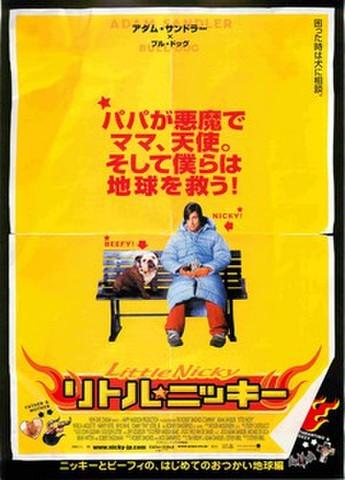映画チラシ: リトル・ニッキー(枠あり)