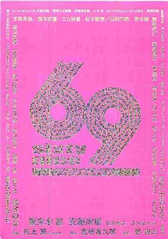 69 シックスティ・ナイン(試写状・邦画)