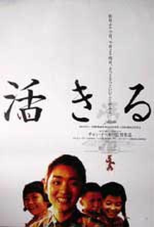 映画ポスター0051: 活きる