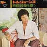 EPレコード171: トム・ジョーンズ映画を歌う 007サンダーボール作戦/何かいいことないか子猫チャン/ラ・マンチャの男/世界残酷物語(ジャケ折れあり)