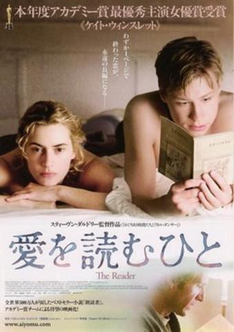 映画チラシ: 愛を読むひと(2枚折)