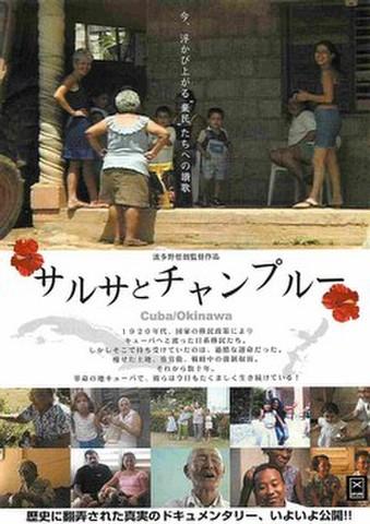 映画チラシ: サルサとチャンプルー