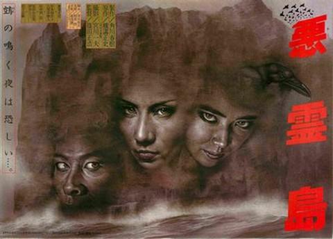 映画チラシ: 悪霊島