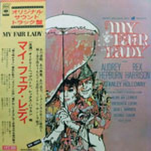LPレコード042: マイ・フェア・レディ