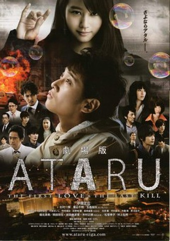 映画チラシ: ATARU THE FIRST LOVE & THE LAST KILL(2枚折)
