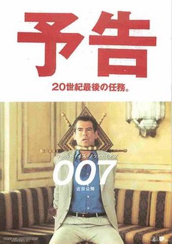 映画チラシ: 007 ワールド・イズ・ノット・イナフ(裏面:全米No.1!!~)