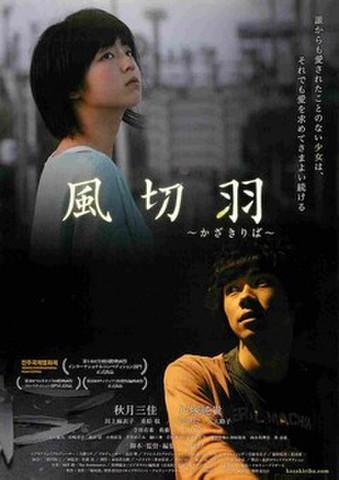 映画チラシ: 風切羽 かざきりば(第14回全州国際映画祭~正式出品)