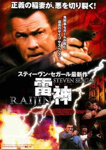 映画チラシ: 雷神 RAIJIN