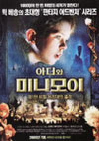 韓国チラシ395: アーサーとミニモイの不思議な国