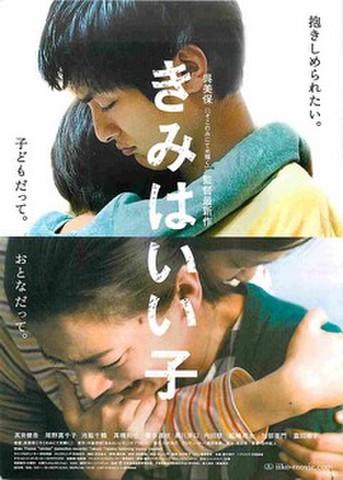 映画チラシ: きみはいい子(題字白)
