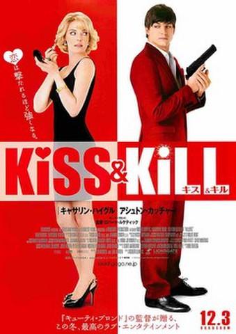 映画チラシ: キス&キル