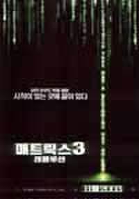 韓国チラシ209: マトリックス レボリューションズ