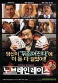 韓国チラシ397: ラットレース