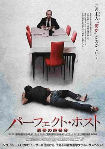 映画チラシ: パーフェクト・ホスト 悪夢の晩餐会