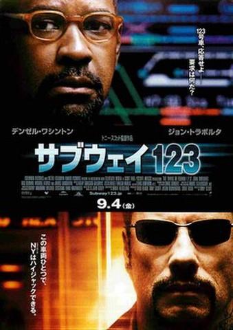 映画チラシ: サブウェイ123