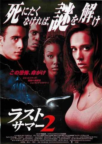 映画チラシ: ラストサマー2(フルカラー)