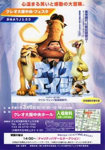 映画チラシ: アイスエイジ(A4判・片面・クレオ大阪中央ホール)