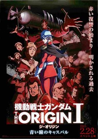 映画チラシ: 機動戦士ガンダム ジ・オリジンI 青い瞳のキャスバル