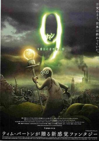 映画チラシ: 9 ナイン 9番目の奇妙な人形