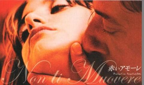 映画チラシ: 赤いアモーレ(小型・3枚折)