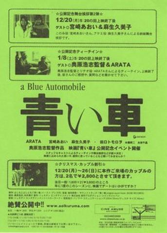 映画チラシ: 青い車(小型・単色・片面・シネアミューズ)
