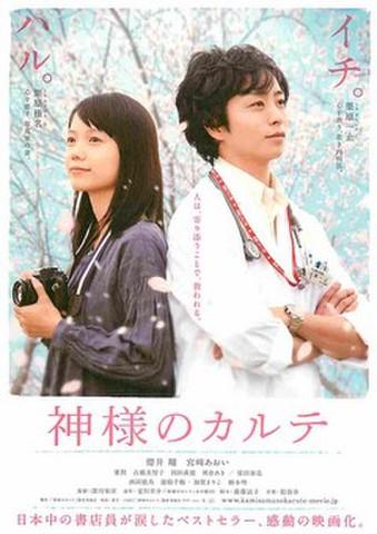 映画チラシ: 神様のカルテ(下:日本中の書店員~)