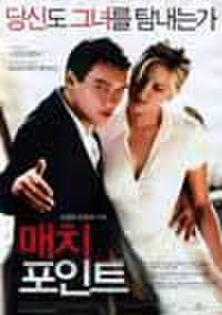 韓国チラシ894: MATCH POINT