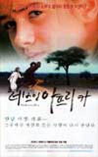 韓国チラシ356: 名もなきアフリカの地で