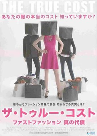 映画チラシ: ザ・トゥルー・コスト ファストファッション真の代償