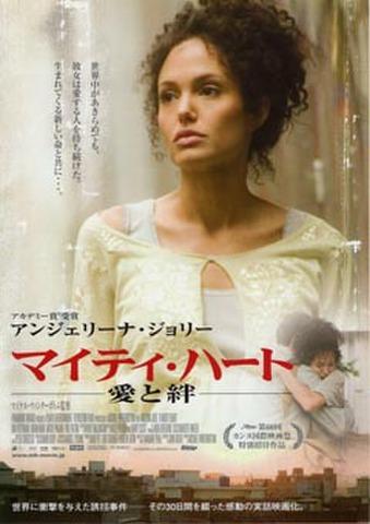 映画チラシ: マイティ・ハート 愛の絆(2枚折・裏面:TOHOシネマズ10周年)