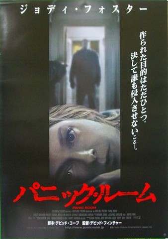 映画ポスター1462: パニック・ルーム