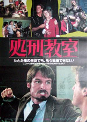 映画ポスター0351: 処刑教室