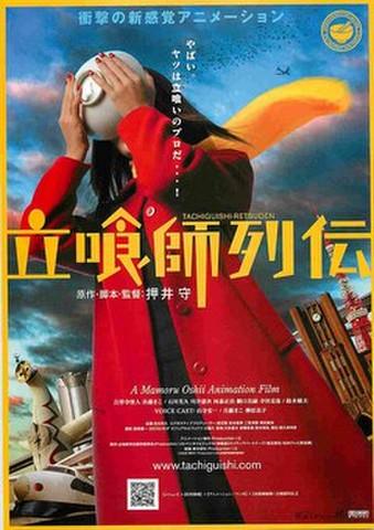映画チラシ: 立喰師列伝