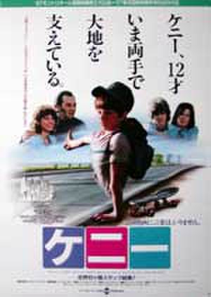映画ポスター0032: ケニー