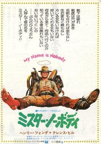 映画チラシ: ミスター・ノーボディ(ヘンリー・フォンダ)