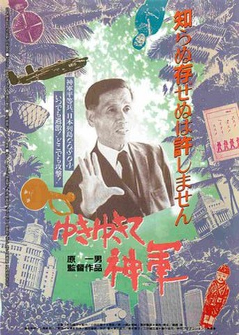 映画チラシ: ゆきゆきて神軍(裏面左上受賞7行)